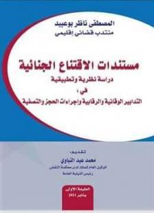 مستندات الاقتناع الجنائية دراسة نظرية و تطبيقية في التدابير الوقائية و الرقابية و إجراءات الحجز و التصفية