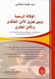 الوكالة الرسمية وسبل تعزيز الأمن التعاقدي و الأمن العقاري