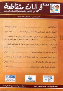 مجلة قراءات متقاطعة في القانون و السياسة و الاقتصاد و المجتمع العدد 2-3