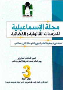 مجلة الإسماعيلية للدراسات القانونية و القضائية العدد 3