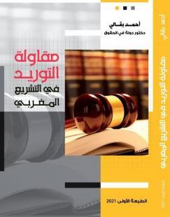 مقاولة التوريد في التشريع المغربي