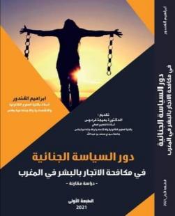 دور السياسة الجنائية في مكافحة الاتجار بالبشر في المغرب