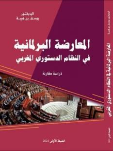 المعارضة البرلمانية في النظام الدستوري المغربي
