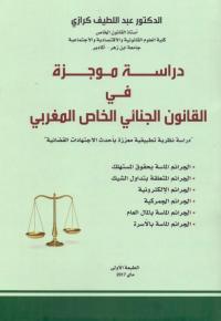 دراسة موجزة في القانون الجنائي الخاص المعربي