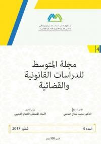 مجلة المتوسط للدراسات القانونية والقضائية العدد 4
