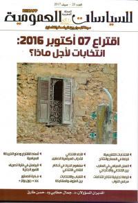 المجلة المغربية للسياسات العمومية العدد 23