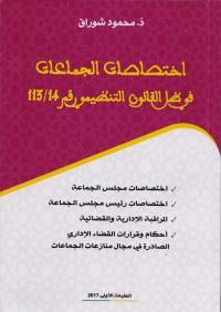 اختصاصات الجماعات في ظل القانون التنظيمي رقم 113/14