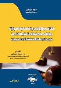 القاضي الإداري وإشكالية الموازنة بين المصلحتين العامة والخاصة في منازعات الصفقات العمومية