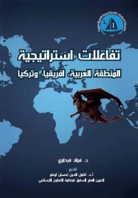 تفاعلات استرتيجية المنطقة العربية، إيفريقيا وتركيا