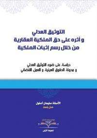 التوثيق العدلي وأثره على حق الملكية العقارية من خلال رسم إثبات الملكية
