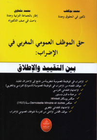 حول حق الموظف العمومي المغربي في الإضراب: بين التقييد والإطلاق