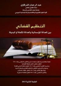 التنظيم القضائي