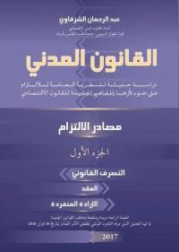القانون المدني الجزء الأول مصادر الالتزام