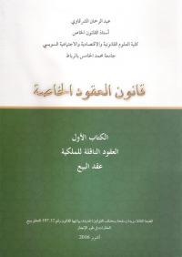 قانون العقود الخاصة الكتاب الأول عقد البيع