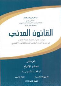 القانون المدني الجزء الثاني مصادر الالتزام الواقعة القانونية