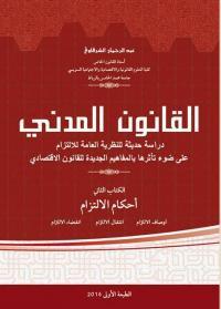 القانون المدني الكتاب الثاني أحكام الالتزام