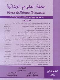 مجلة العلوم الجنائية العدد الرابع