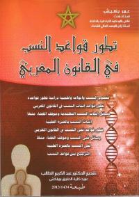 تطور قواعد النسب في القانون المغربي