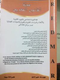 مجلة القانون المغربي العدد 34