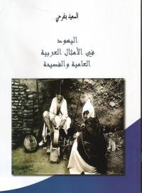 اليهود في الأمثال العربية