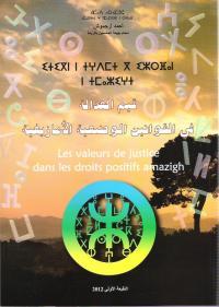 قيم العدالة في القوانين الوضعية الأمازيغية