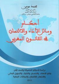 أحكام وسائل الأداء والائتمان في القانون المغربي