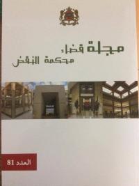 مجلة قضاء محكمة النقض عدد 81