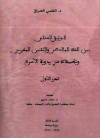 التوثيق العدلي بين الفقه المالكي والتقنين المغربي