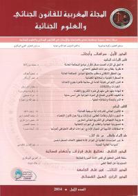 المجلة المغربية للقانون الجنائي والعلوم الجنائية العدد 1
