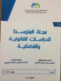 مجلة المتوسط للدراسات القانونية والقضائية العدد 1