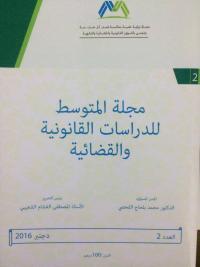 مجلة المتوسط للدراسات القانونية والقضائية العدد 2