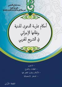 أحكام ممارسة الدعوى المدنية ونظامها الإجرائي في التشريع المغربي