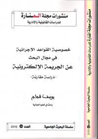 خصوصية القواعد الإجرائية في مجال البحث عن الجريمة الإلكترونية