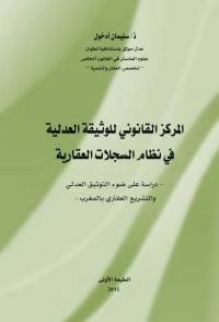 المركز القانوني للوثيقة العدلية في نظام السجلات العقارية