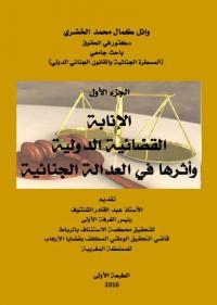 الإنابة القضائية الدولية وأثرها في العدالة الجنائية ج 1