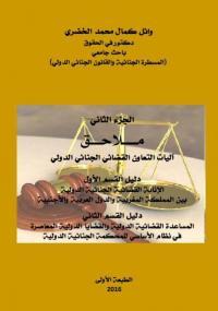 ملاحق آليات التعاون القضائي الجنائي الدولي ج 2