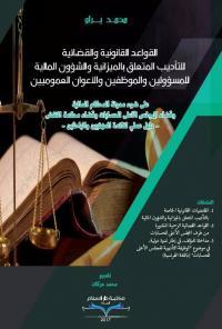 القواعد القانونية والقضائية للتأديب المتعلق بالميزانية والشؤون المالية