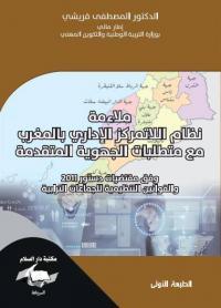 ملاءمة نظام اللاتمركز الإداري بالمغرب