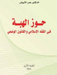 حوز الهبة في الفقه الإسلامي والقانون الوضعي