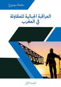 المراقبة الجنائية للمقاولة بالمغرب