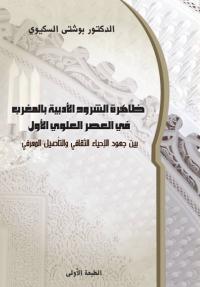 ظاهرة الشروح الأدبية بالمغرب في العصر العلوي الأول
