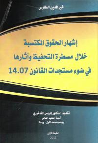 إشهار الحقوق المكتسبة خلال مسطرة التحفيظ وآثارها في ضوء مستجدات القانون 14,07