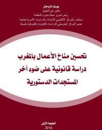 تحسين مناخ الأعمال بالمغرب
