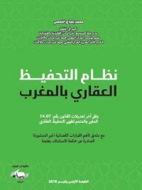 نظام التحفيظ العقاري بالمغرب