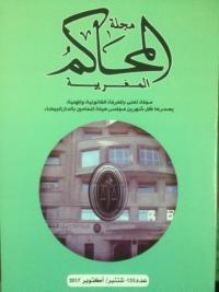 مجلة المحاكم المغربية 155