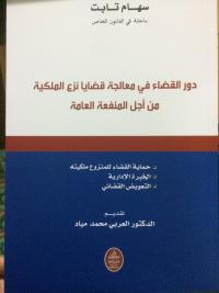 دور القضاء في معالجة قضايا نزع الملكية من أجل المنفعة العامة