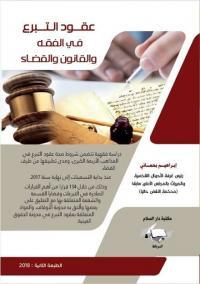 عقود التبرع في الفقه والقانون والقضاء