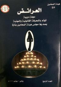 مجلة العرائض العدد 4