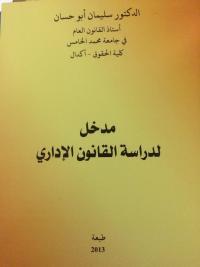مدخل لدراسة القانون الإداري