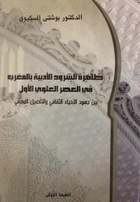 ظاهرة الشروح الأدبية بالمغرب